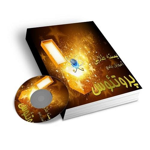 آموزش الکترونیک -پروتئوس - proteus - طراحی - PCB - شماتیک - قطعات - الکترونیک - برد - فوت پرینت - مدار چاپی - طلایی