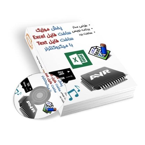 آموزش الکترونیک -mmc - مموری کارت حافظه memory حافظه جانبی AVR میکروکنترلر موسیقی wave پلیر player wave Excel text - bascom - بسکام