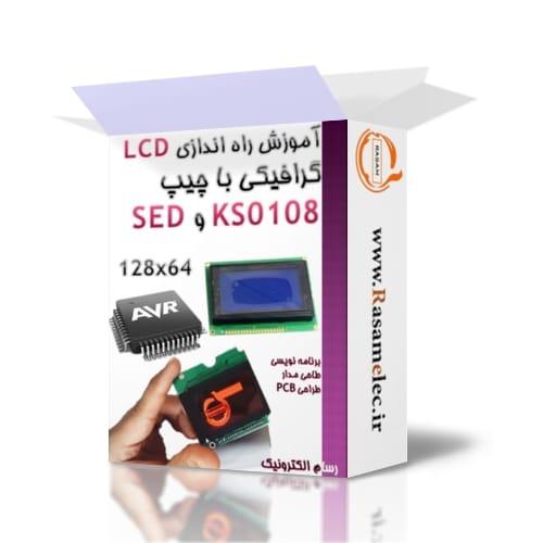 راه اندازی LCD گرافیکی KS0108 یا SED یا ks108 با میکروکنترلر AVR و بسکام و فایل proteus -GLCD